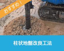 柱状地盤改良工法